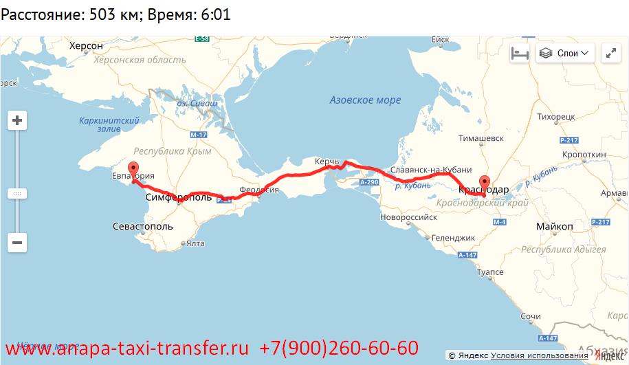 Такси из Краснодара в Евпаторию