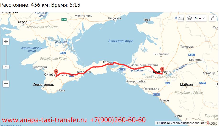 Такси из Краснодара в Симферополь