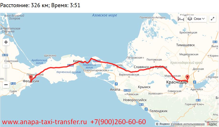 Такси из Краснодара в Феодосию
