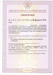 Лицензия на Аренду автобусов в Анапе