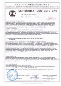 Сертификат соответствия Пассажирские перевозки Анапа