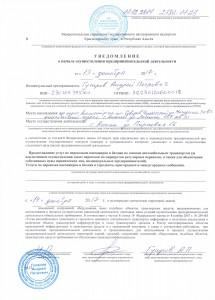 Уведомление о начале предпринимательской деятельности Заказные перевозки Анапа