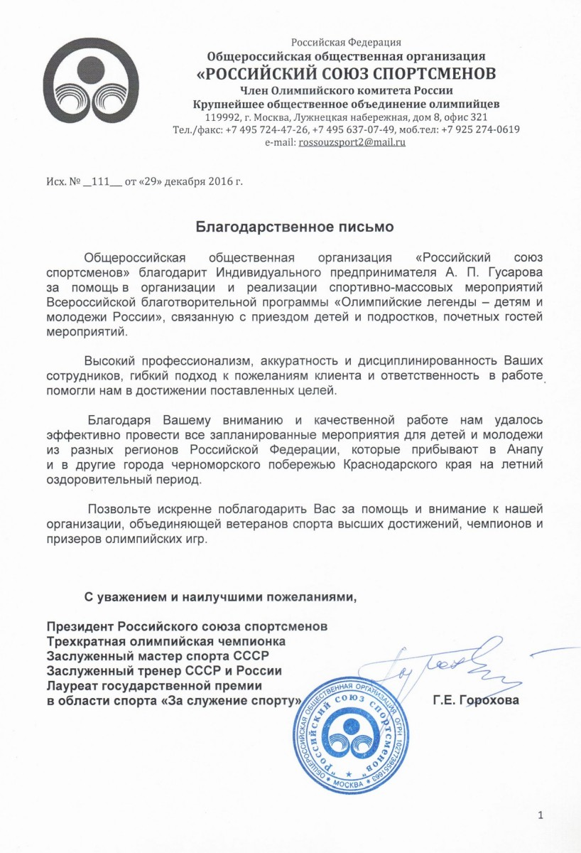12 Российский союз спортсменов.jpg